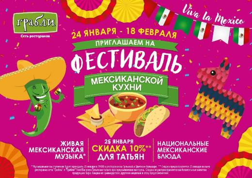 Festival of Mexican Cuisine in GRABLI!
